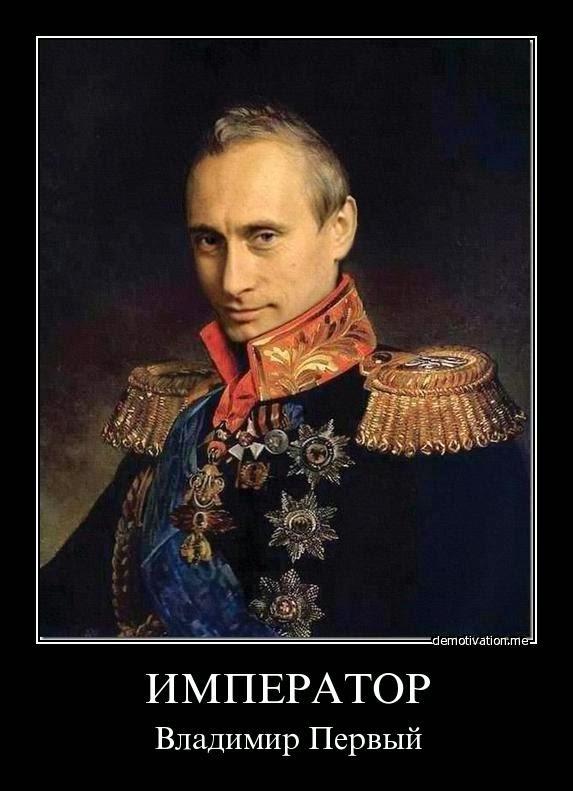 Император Владимир I
