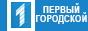 1-й городской Одесса