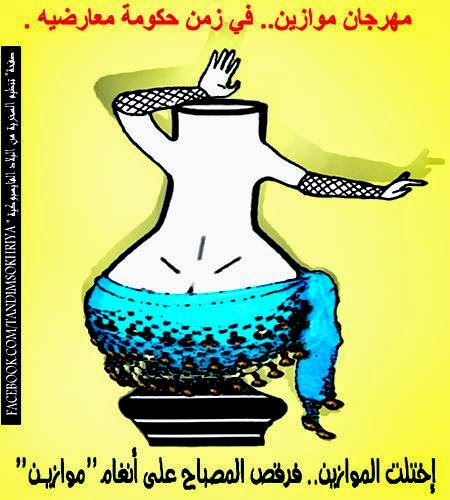 مصباح حزب النذالة المغربي يرقص الان في مهرجان موازين الذي كان يعارضه سابقا.الذئاب الملتحية