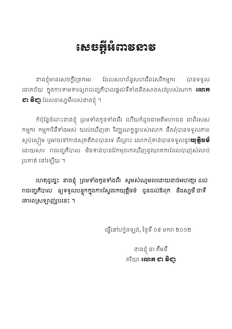 Sample of online dating letter