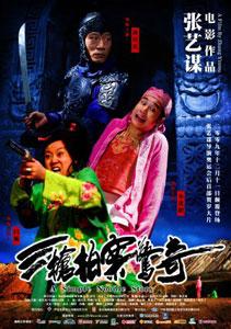 Poster original de Una mujer, una pistola y una tienda de fideos chinos