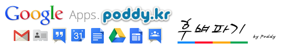Google Apps 후벼파기!