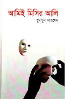 Ami E Misir Ali by Humayun Ahmed
