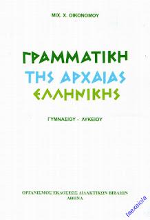 Γραμματικη της Αρχαιας Ελληνικης Γλωσσας