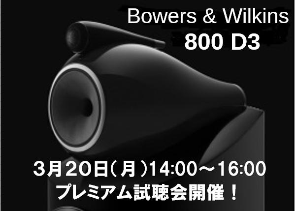 B&W 800D3 試聴会開催!