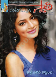 Swathi Weekly 30th May2014 Edition Latest