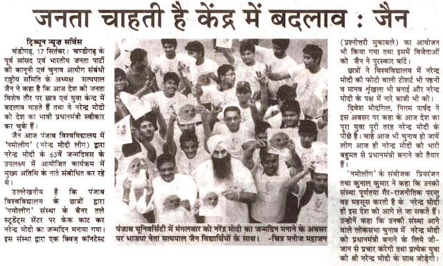 पंजाब यूनिवर्सिटी में मंगलवार को नरेंद्र मोदी का जन्मदिन मनाने के अवसर पर भाजपा नेता सत्य पाल जैन  विद्यार्थियों के साथ।