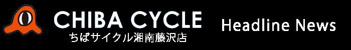 ちばサイクル湘南藤沢店 新着ニュース