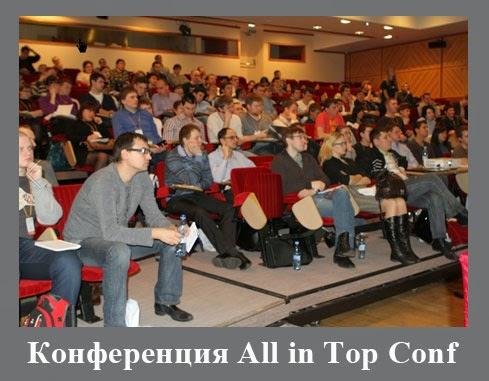 Конференция All in Top Conf 2015