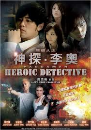 Hip S Gu Trc - Heroic Dete...