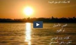 كلاسيكيات الموسيقى العربية