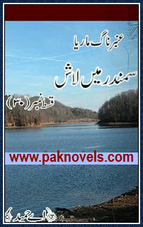Samundar Main Lash Urdu Novel by A Hameed