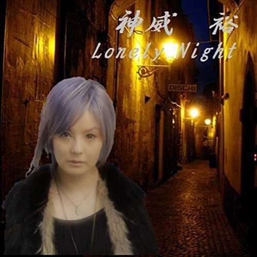[Single] 神威 裕 – Lonely Night (2015.08.19/MP3/RAR)