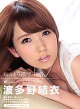 Watch [Yui Hatano] 1010716469