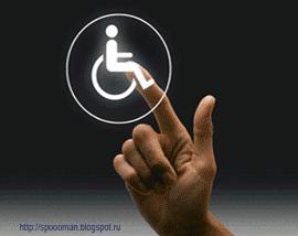 Символ инвалидной коляски