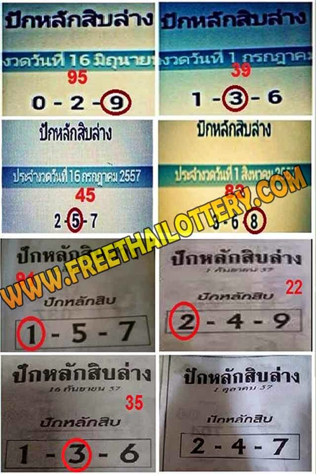 FREE THAI LOTTERY TASS TIP PAPER 01-10-2014