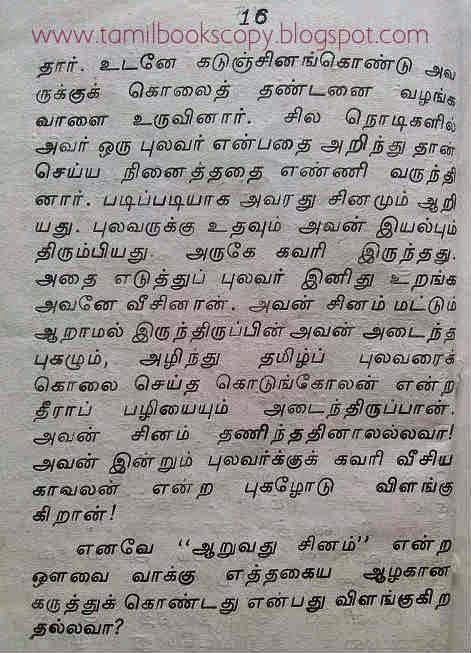aathichudi kathaigal in tamil pdf download