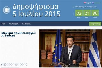 η επισημη ιστοσελιδα για το δημοψηφισμα