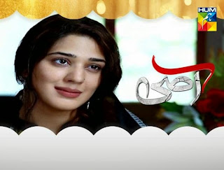 Assi Episode 29 Hum Tv drama High Quality