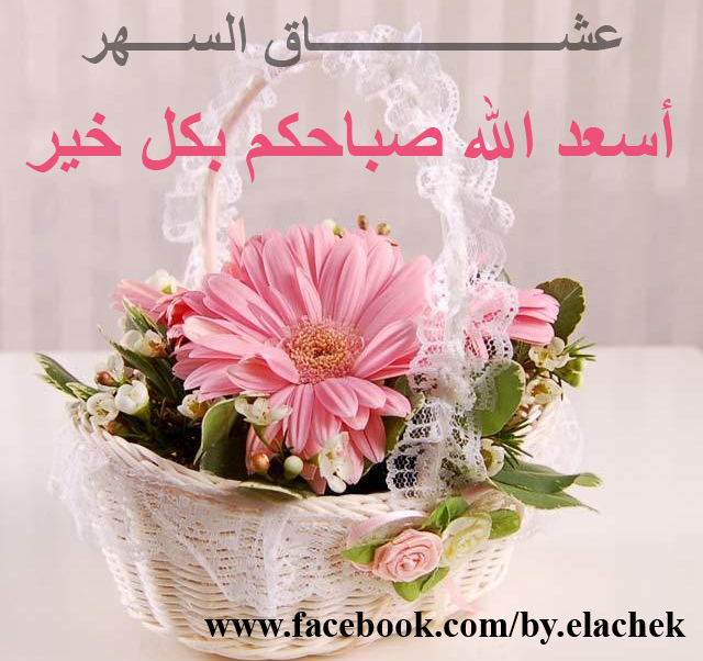 اسعد الله صباحكم بكل خير