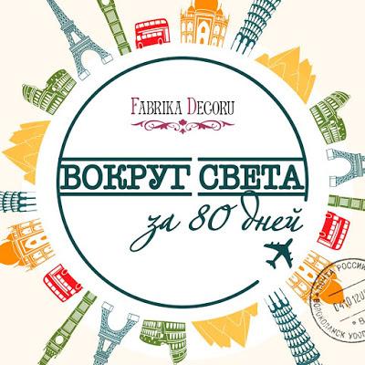 """Марафон """"Вокруг света за 80 дней"""" с TM Фабрикой Dекору"""
