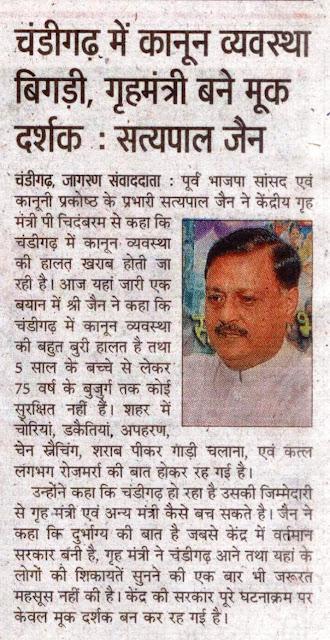 चंडीगढ़ में कानून व्यवस्था बिगड़ी, गृहमंत्री बने मूक दर्शक: सत्यपाल जैन