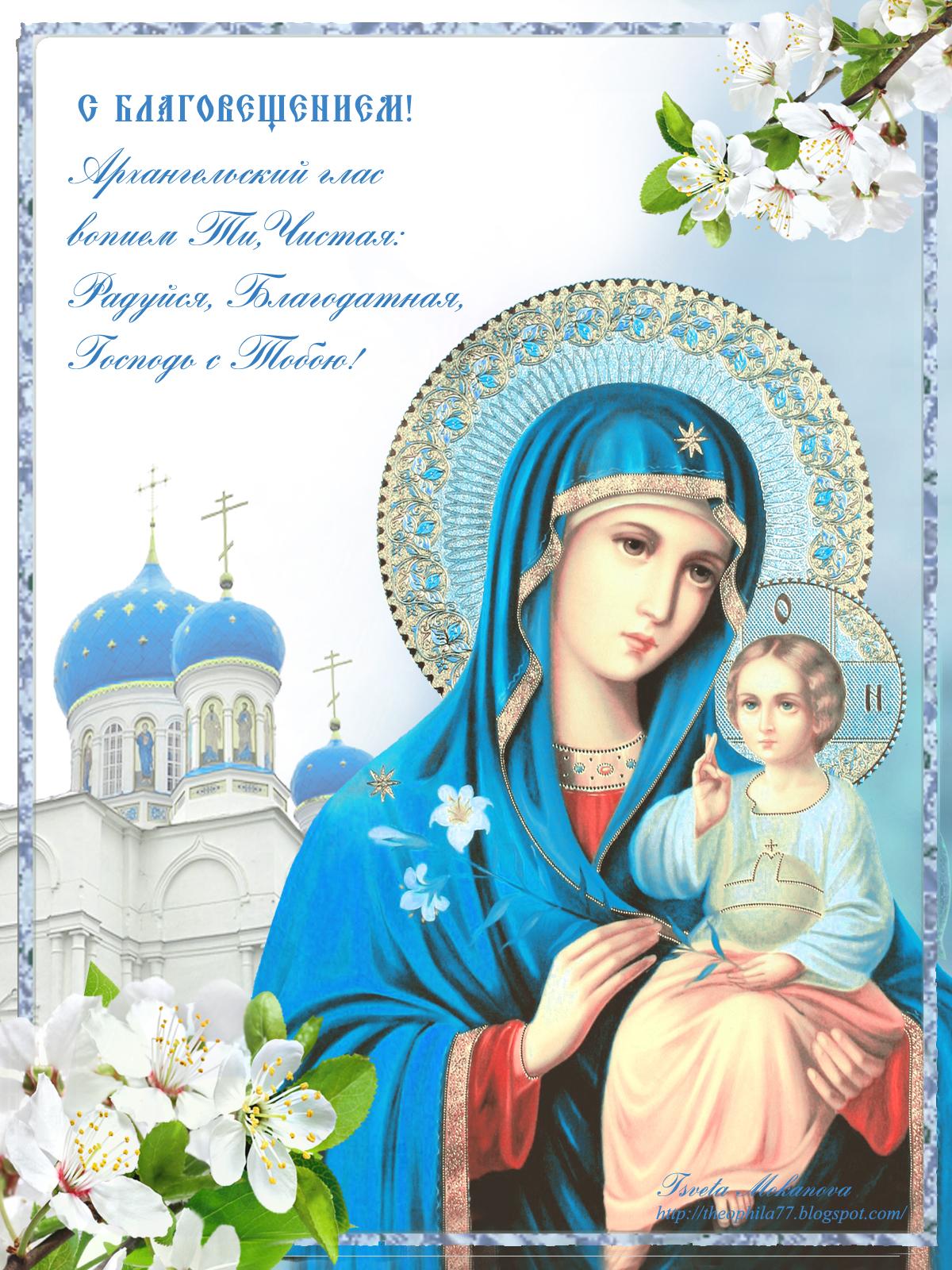 Короткие поздравления на Благовещение Праздники 91