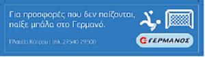 ΚΑΤΑΣΤΗΜΑ ΓΕΡΜΑΝΟΣ