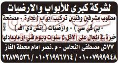 وظائف خالية فى القاهرة مشرفين