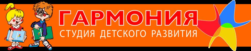 """Студия детского развития """"Гармония"""""""