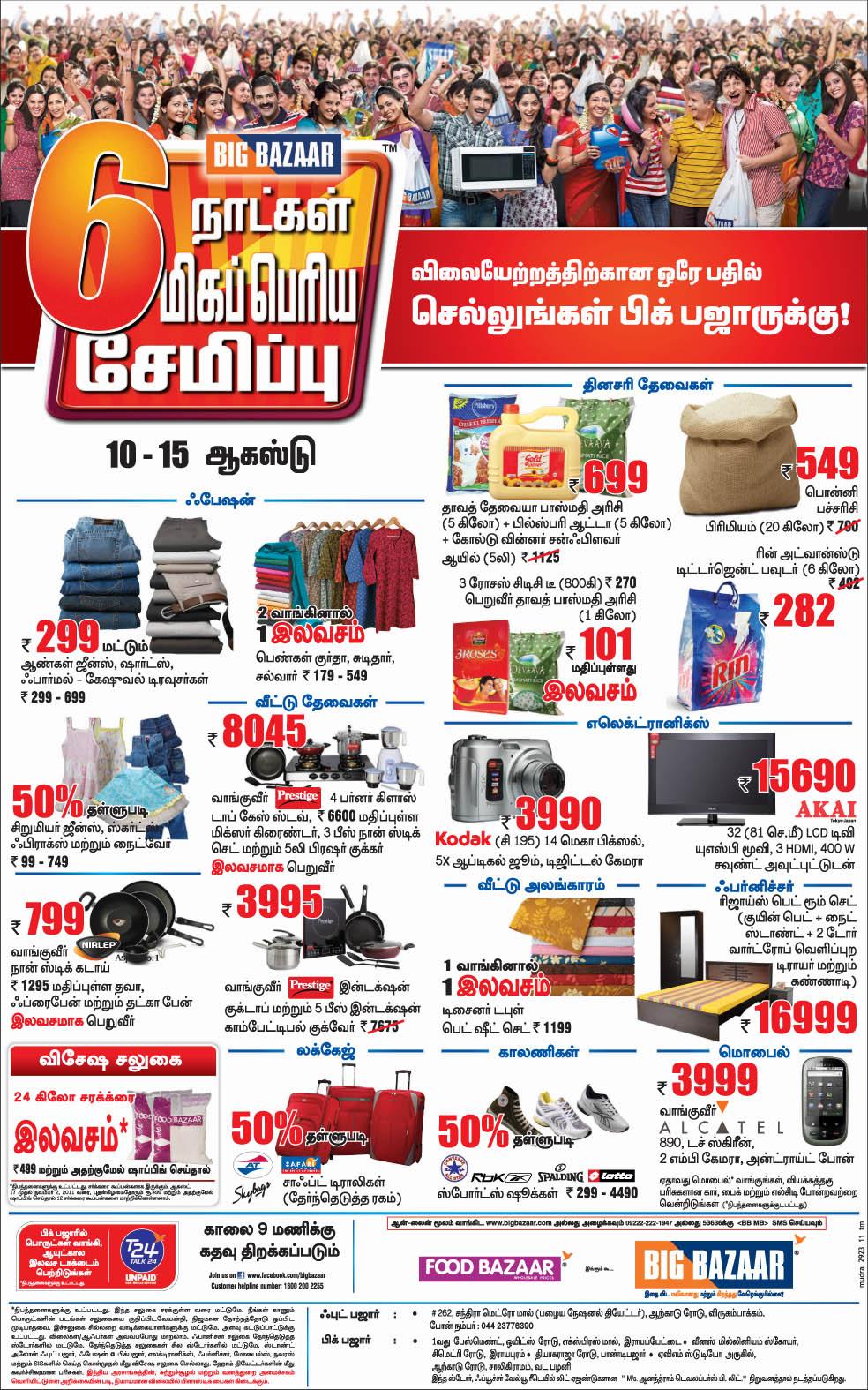 Kitchen Appliances Shops In Coimbatore
