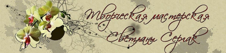 Творческий блог Светланы Сергак