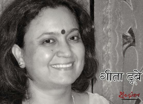 मौजूदा हालात पर लिखी गयीं गीता दूबे की</span>दो कहानियाँ 'फ्रेंड रिक्वेस्ट और पिंजरा, दोनों ही वर्तमान जीवनशैली को दिखती हैं... दोनों ही सच्चाई बयां करती हैं.