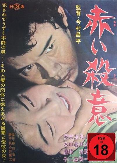 [Tâm lý Tình cảm Châu Á] Intentions of Murder 1964 DVDRip x264 AC3 ~ Sát nhân chủ định   Masumi Haru...