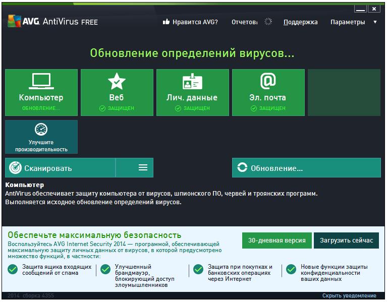 Обновление определений вирусов AVG Antivirus Free 2014