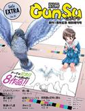 別冊群雛 2015年02月発売号