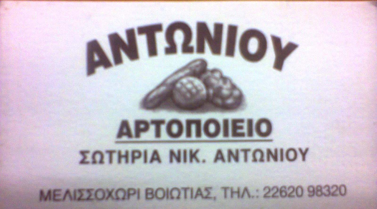 ΑΡΤΟΠΟΙΕΙΟ ΑΝΤΩΝΙΟΥ