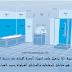تحميل ملف اختيار أجهزة الإنارة ذو درجة الحماية ip المناسبة في مناطق الحمامات والمناطق المبلولة حسب المواصفات