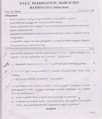 Tntet question papers with answers 2012