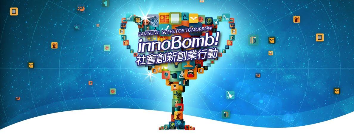 innoBomb!社會創新創業行動