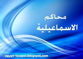 عناوين محاكم الإسماعيلية