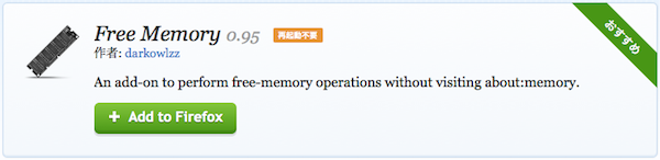 Firefox拡張機能「Free Memory」
