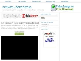 www.zakachanga.ru