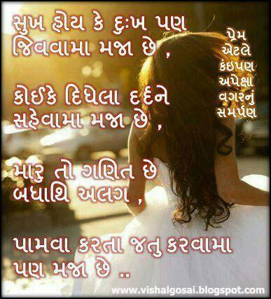 VISHAL GOSAI: Gujarati Hindi suvichar