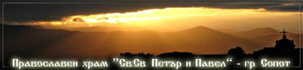 "Православен храм ""Св. Св. Петър и Павел"" - гр. Сопот"