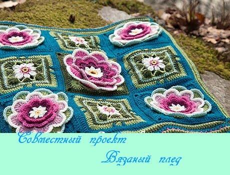 """СП """"Вязанный плед"""""""