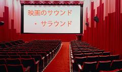 講座MS:映画のサウンド・サラウンド