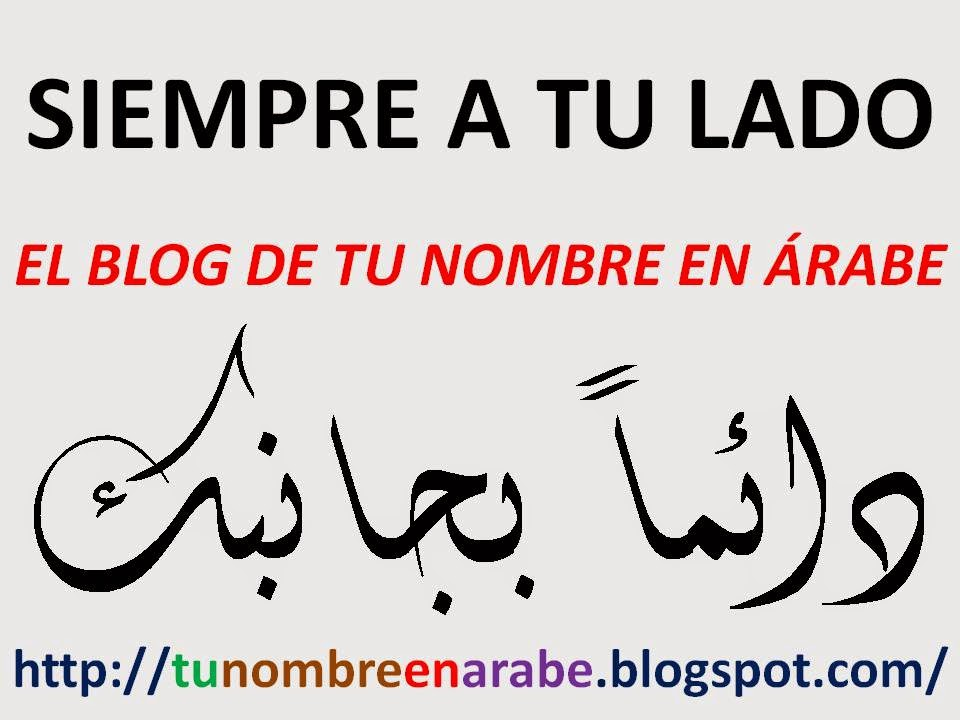 tatuajes frases de amor en arabe