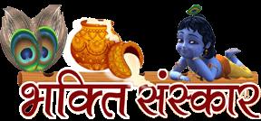 Bhakti Sanskar