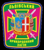 Емблема Львівського загону